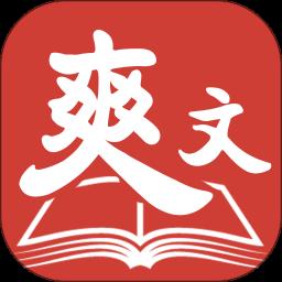 爽文小说免费版