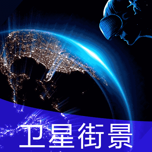 earth地球街景地图