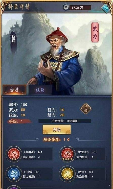 大唐商战图3