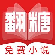 槐糖小说 v1.0