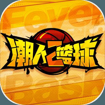 潮人篮球2手游测试版